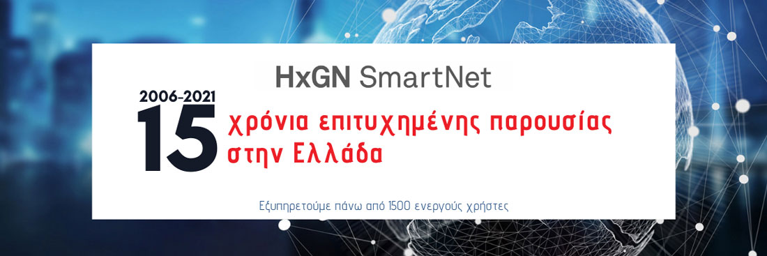 HxGN SmartNet 15 years anniverssary in Greece